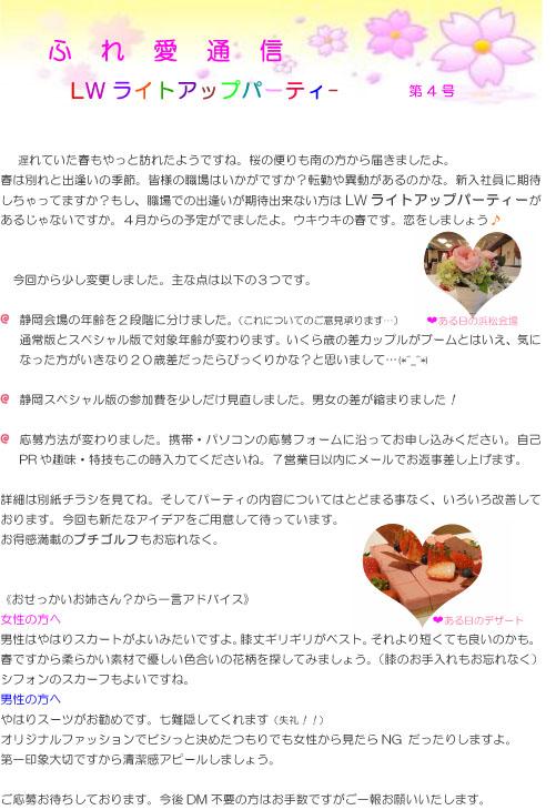 ふれ愛通信4号
