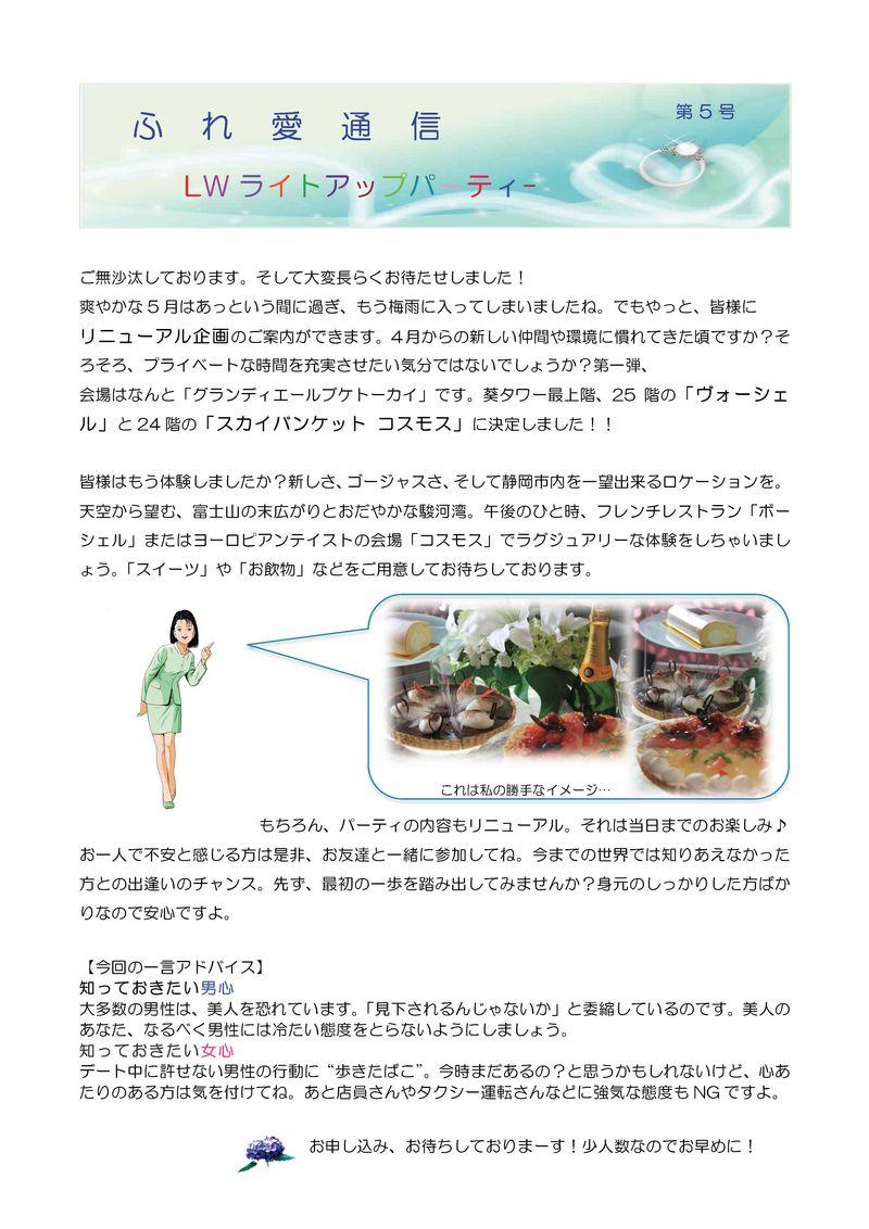 ふれ愛通信5号_ページ_1